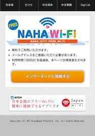 nahacityfreewifi-screen