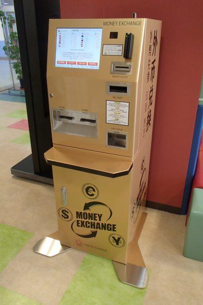 外币兑换机(仅限外币换成日元)